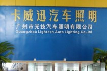 Guangzhou Lightech Auto Lighting Co., Ltd.