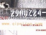 Dongfeng days Kam auto parts: Dongfeng days Kam King horizontal stabilizer