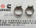 C3910509 Dongfeng Cummins Clamp