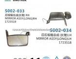 Mirror Assy (Long) of 1723519 1723518