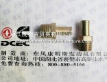 dongfeng cummins engine water inlet pipe connector  81N-01023