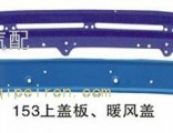 On the cover, warm air cover Dongfeng 153