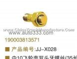 OEM 190003813571 oil pan double-end screw 35cm length