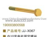 OEM 190003800568 alternator generator fixed screw