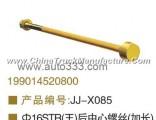 OEM 199014520800 steyr rear central bolt lengthen