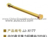 Aolong V drive screw 320cm length