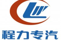 CLW Special Automobile Co.,LTD